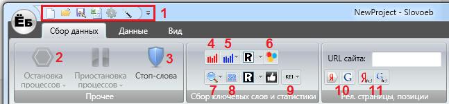программа словоеб-интерфейс