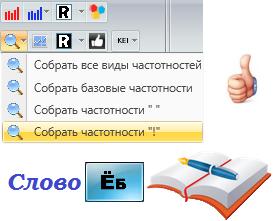 суперпрограмма Словоеб