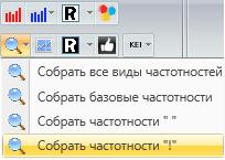 сбор точных частотностей в программе Словоеб