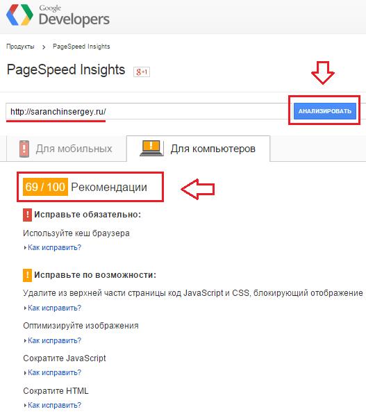 скорость загрузки сайта перед улучшениями