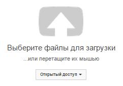 выбор файлов для последующей загрузки