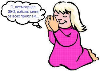 молитва на seo