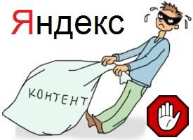 борьба с плагиатом Яндекса