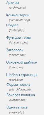 файлы шаблона