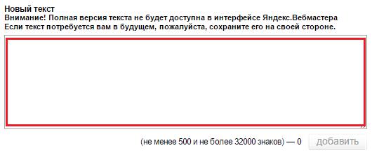 форма для оригинального текста в Яндексе