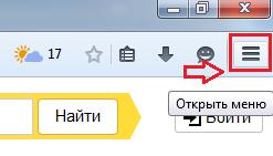 открытие меню браузера