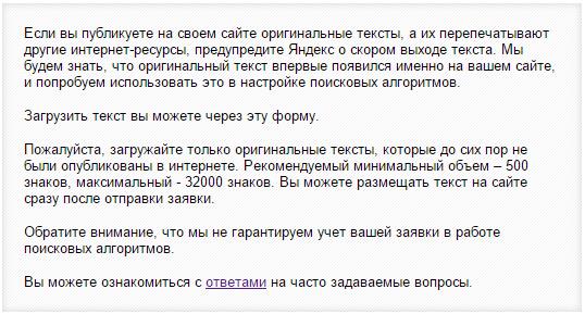 справка по текстам Яндекса