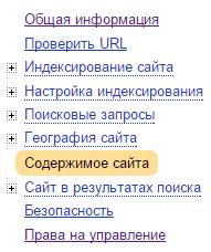 тексты в панели Яндекс вебмастер