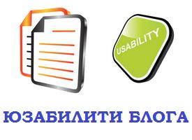 Юзабилити блога