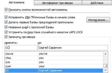 автозамена слов в Excel