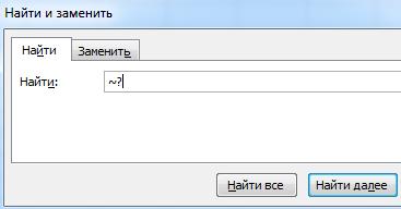 найти специальные символы в Excel