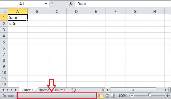 получение информации в Excel