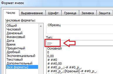 скрытие данных в Excel