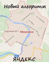 фильтр Минусинск