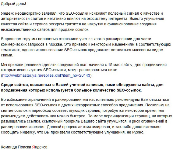 предупреждение Яндекса - минусинск