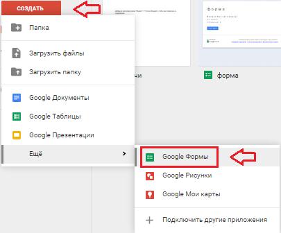 создание формы Google