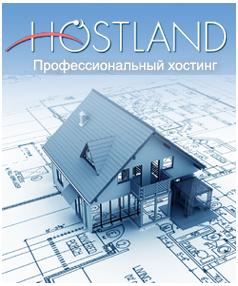 хостинг Хостланд