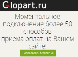 сервис Glopart
