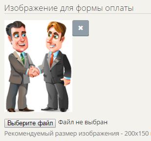 изображение формы оплаты в Glopart