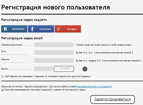 регистрация пользователя в воркзилла
