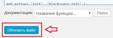 обновление файла