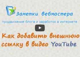 добавление внешней ссылки на Youtube