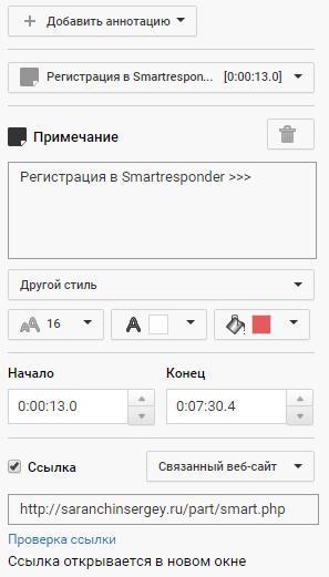 изменяем аннотацию в Youtube