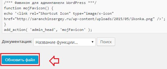 обновляем файл функции