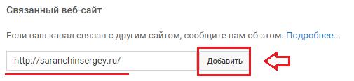привязка канала Youtube к сайту