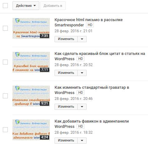 менеждер видео в Youtube