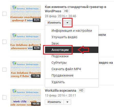 вставка аннотации в Youtube
