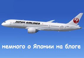 о японии