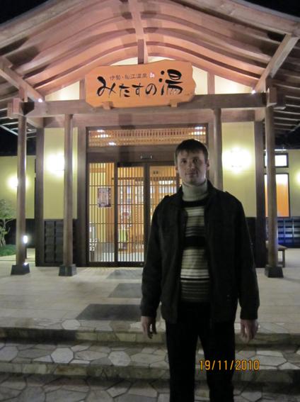 японская сауна