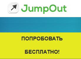 джампаут